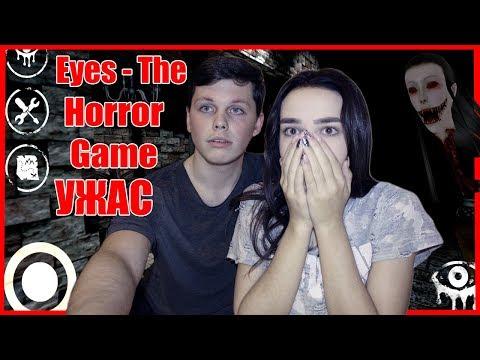 ИГРАЕМ В Eyes - The Horror Game | САМАЯ СТРАШНАЯ ИГРА