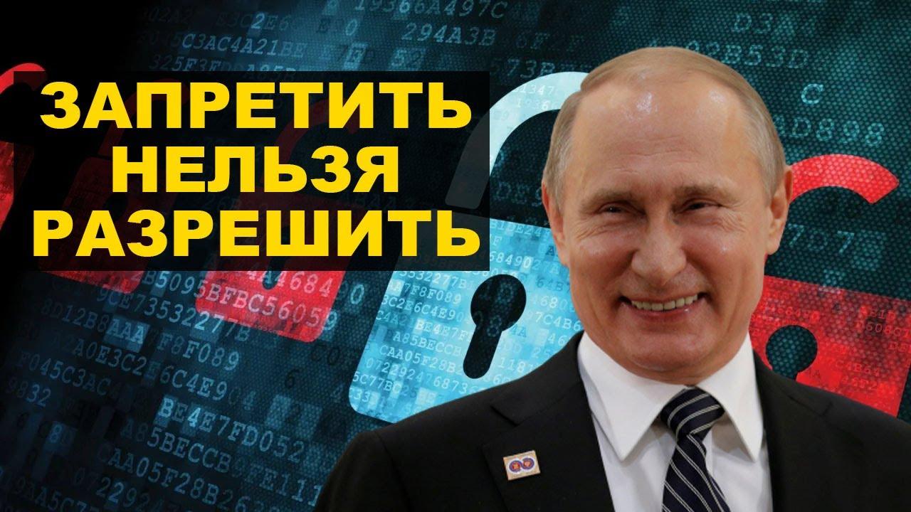 Кремль против интернета или железный занавес в России