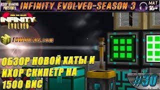 LP ► Minecraft ► Infinity Evolved [S3] E30 - ОБЗОР НОВОЙ ХАТЫ И ИХОР СКИПЕТР НА 1500 ВИС