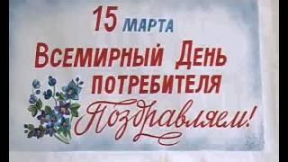 16 03 12  Всемирный день защиты прав потребителя