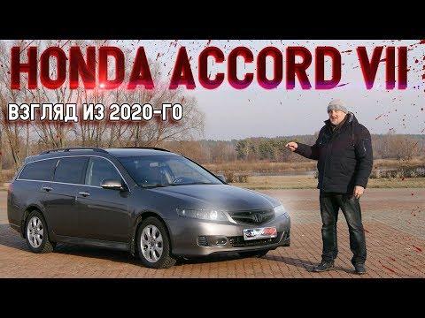 Хонда Аккорд 7/Honda Accord VII До сих пор лучший №7, взгляд из 2020 года, видео обзор, тест драйв