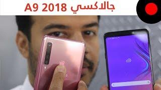 في هذا الفيديو نراجع لكم هاتف سامسونج جالاكسي A9 نسخة 2018 واللي يت...