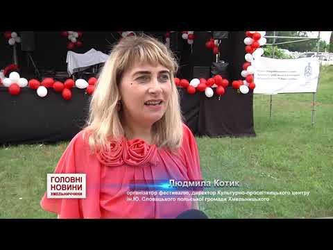 Телеканал Ексклюзив: III фестиваль польської культури