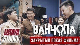 Ванчопа Закрытый Показ | Фильм Производства 1.1STUDIO / LUTAYA STUDIO