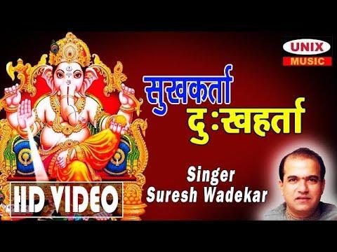 सुखकर्ता-दुखहर्ता-|-sukh-karta-dukh-harta-|-lattest-ganesh-aarti-2019-|-suresh-wadekar