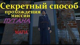 Секретный способ прохождения миссии Путана в игре Mafia.(Необычный способ прохождения миссии, с полным здоровьем и за несколько минут!, 2015-08-03T17:59:55.000Z)