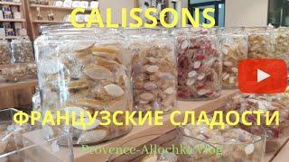 КАК ДЕЛАЮТ КОНФЕТЫ/СЛАДКАЯ ЖИЗНЬ/КАЛИССОНЫ-ФРАНЦУЗСКИЕ СЛАДОСТИ/CALISSONS d'Aix en Provence
