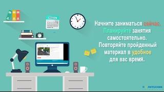 Политехник Томск Онлайн обучение