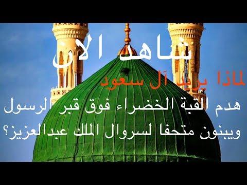 لماذا يريد ال سعود هدم القبة الخضراء فوق قبر الرسول ويبنون متحفا لسروال الملك عبدالعزيز؟