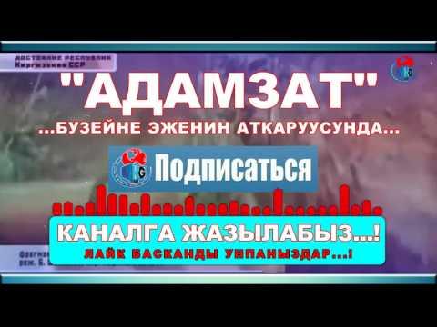 кыргызча кино 2017 жаны кыргыз кинолор у