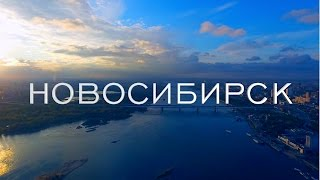 САМЫЙ ЛУЧШИЙ ДЕНЬ В НОВОСИБИРСКЕ 26/09/15