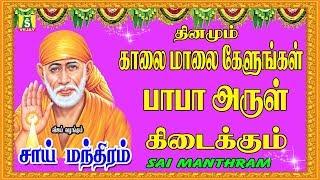(0.15 MB) சாய் மந்திரம் ||  SAI MANTHRAM POWERFUL SHIRIDI SAI MANTHRAM SAIBABA DEVOTIONAL SONGS Mp3