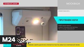 РЖД показали новый плацкартный вагон - Москва 24