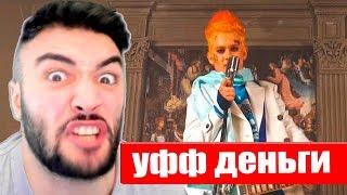 РАША ПАВЕР СМОТРИТ МОРГЕНШТЕРНА УФФ ДЕНЬГИ ● РЕАКЦИЯ НА  КЛИП 2018 !!!