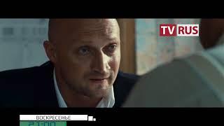 "Анонс Х/ф ""Все могут короли"" Телеканал TVRus"