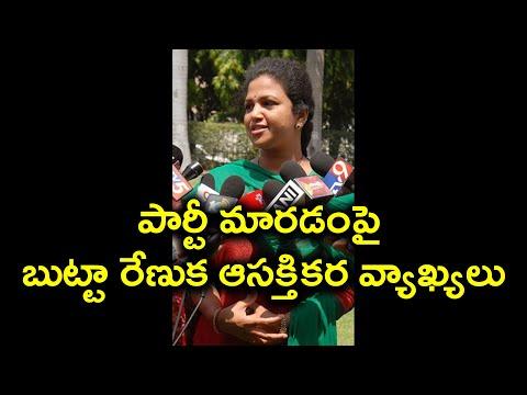 పార్టీ మారడంపై అన్నీ చెబుతా: బుట్టా రేణుక ఆసక్తికర వ్యాఖ్యలు   Oneindia Telugu