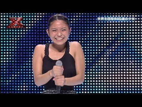 仲座輝七海 Kinami Nakaza STAGE2  X Factor Okinawa Japan