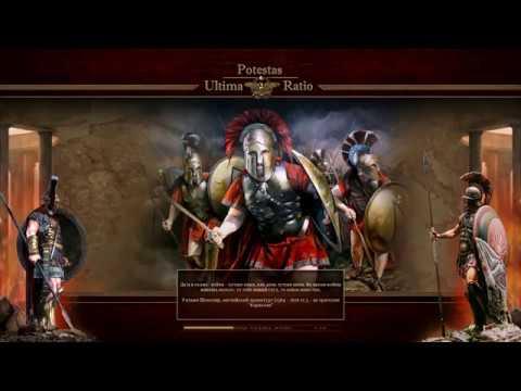 Обзор мода - Potestas Ultima Ratio (Total War: Rome II)