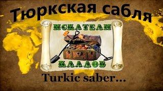 Металлопоиск в Киргизии. Тюркская сабля/Metal Detecting in Kyrgyzstan. Turkic saber