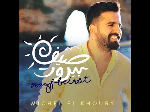 Sayf Beirut - Michel El Khoury / Official Music Video