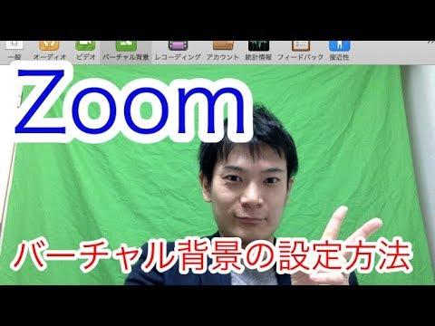 方 zoom 背景 変え