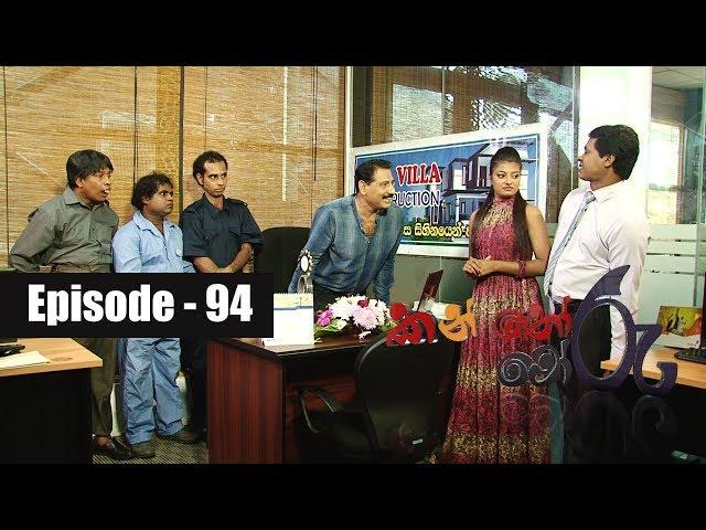 Kanthoru Moru | Episode 94 17th August 2019