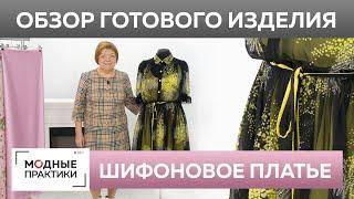 Шифоновое платье с короткими рукавами и отделкой из кружева. Обзор — платье и нижняя комбинация.