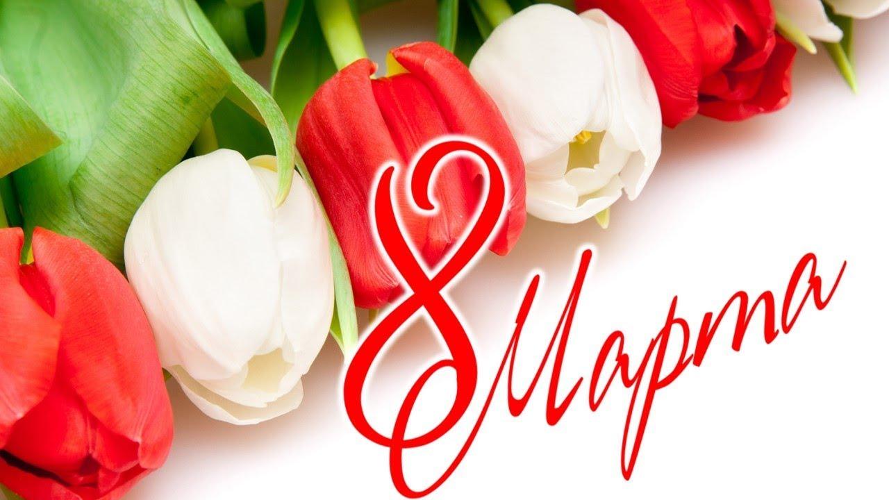 8 марта поздравление липецк