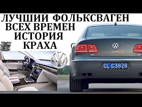 Volkswagen Phaeton. САМЫЙ МАСШТАБНЫЙ ПРОЕКТ ЗАКОНЧИВШИЙСЯ ПРОВАЛОМ.