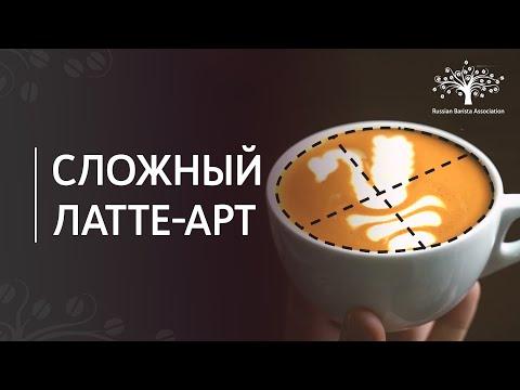 Сложный латте-арт от Станислава Кривопуста