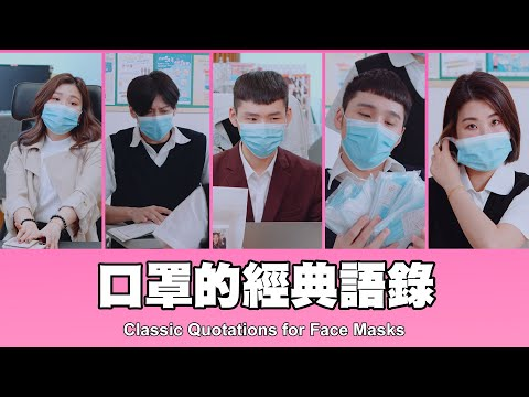 這群人 TGOP │口罩的經典語錄 Classic Quotations for Face Masks