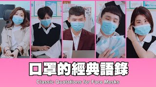 這群人 TGOP │口罩的經典語錄 Classic Quotations for Face Masks