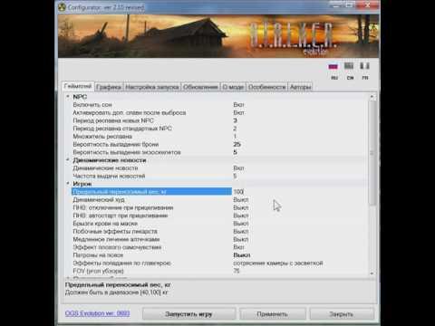 S.T.A.L.K.E.R. Тень Чернобыля OGSE 0.6.9.3 MOD 2.10 Revised [1]