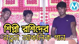 নতুন আঞ্চলিক গান ২০২০।New Ancholik song 2020
