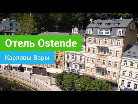 Спа-отель «Ostende», курорт Карловы Вары, Чехия - sanatoriums.com