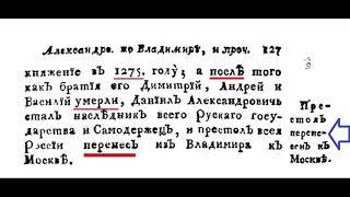 историю Московского княжества придумали на пустом месте