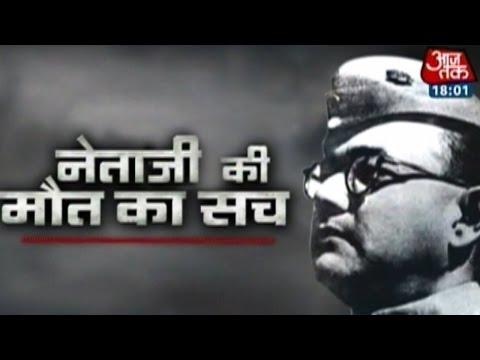 Truth behind Subhash Chandra Bose's death (Part 1)