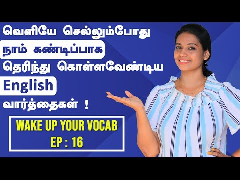 Interesting Daily Usage English Vocabulary | Wake Up Your Vo