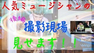 R'kumaくん、出演ありがとうございました^^ 〜ナカモトダイスケ〜 ⭐️T...
