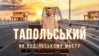 Тапольський на Подiльському мосту