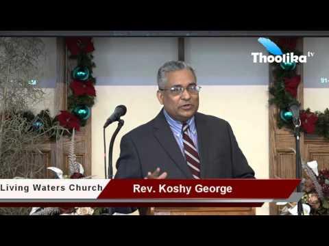 ക്രിസ്തിയ ജീവിതത്തിലെ പരിതാപകരമായ അവസ്ഥ  :: Rev. Koshy George