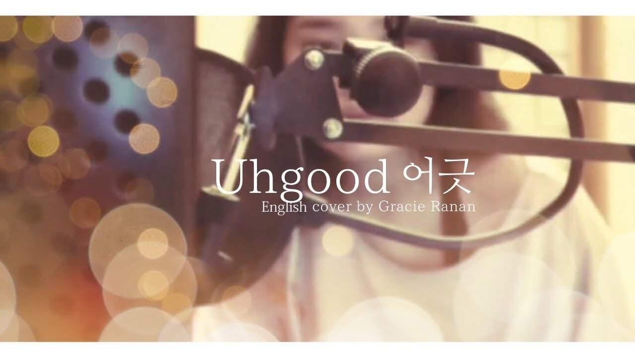uhgood (어긋)- RM English Cover (CC)