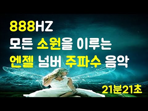 (888hz)🌈-angel-frequency-healing-🌈-manifestation,-prosperity,-wealth-abundance- -angel-numbers
