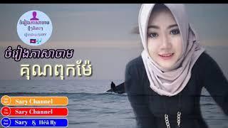 បទភាសាចាម គុណឪពុកម្តាយ Kun Ov Puk Mday Cham Music Cambodia | Sary TB3-Official