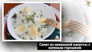 Салат из пекинской капусты с зеленым горошком — простецкий вкуснецкий салат за 15 минут!