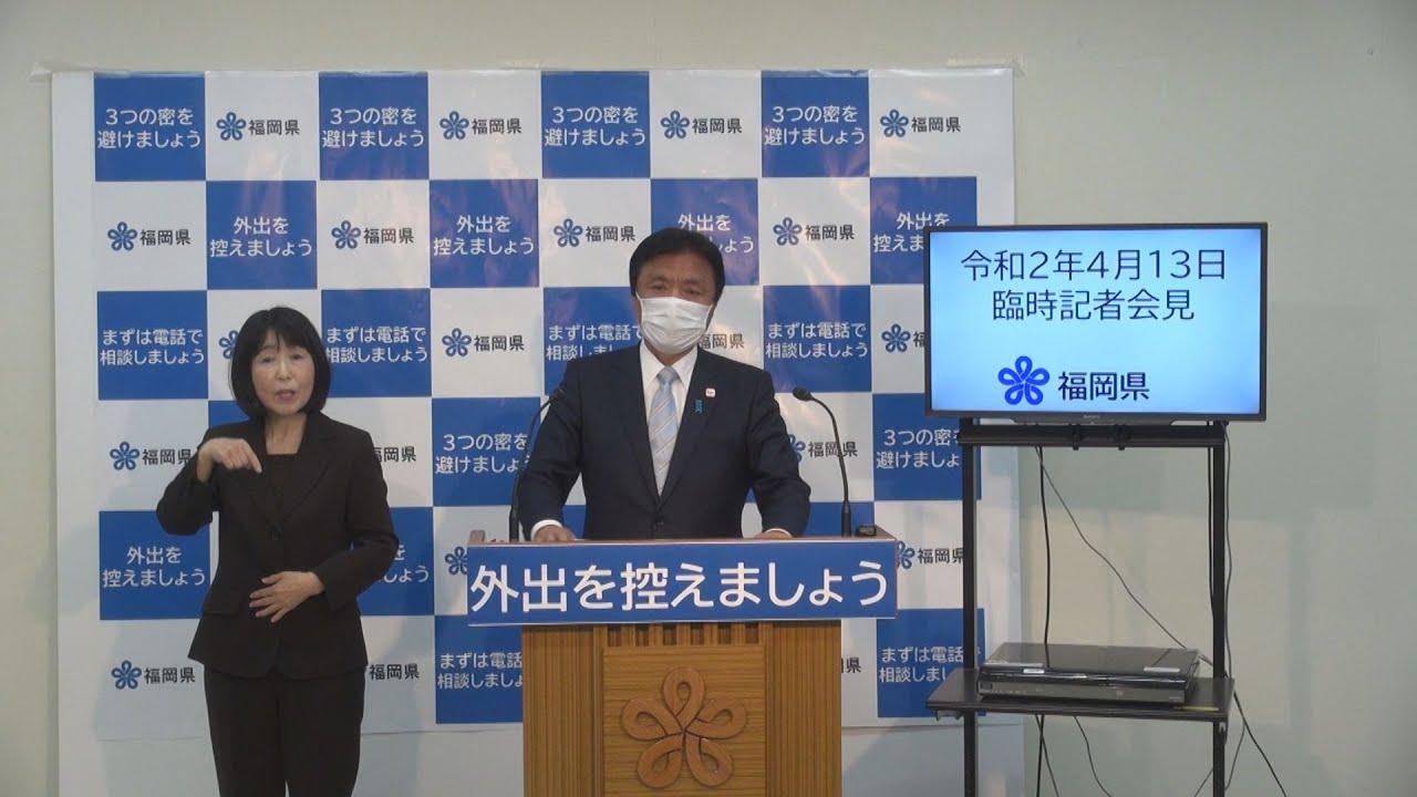 解除 宣言 事態 福岡 緊急 県