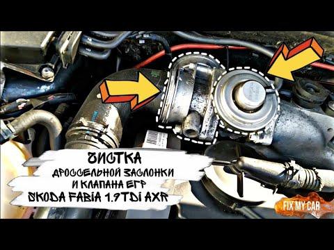 Чистка дроссельной заслонки и клапана ЕГР Skoda Fabia 1.9 TDI AXR | Fix My Car