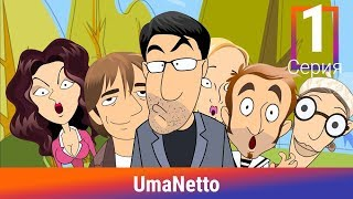 UmaNetto. 1 Серия. Кастинг. Сериал. Комедия. Амедиа