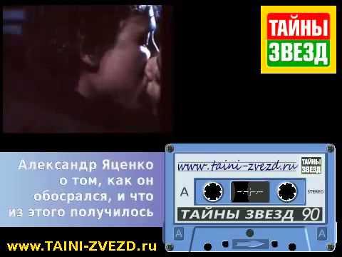 Александр Яценко Перед сексом с Фриске я обосрался