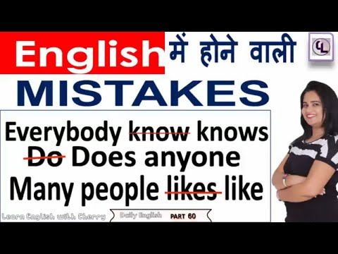 Common English Mistakes -  English for  Exams - Daily English Speaking – Part 60 - #Cherry